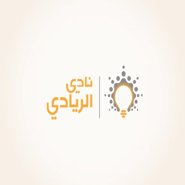 Riadi Club - نادي الريادي