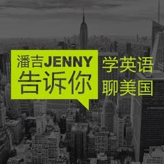 潘吉Jenny告诉你|学英语聊美国|开言英语 · Podcast