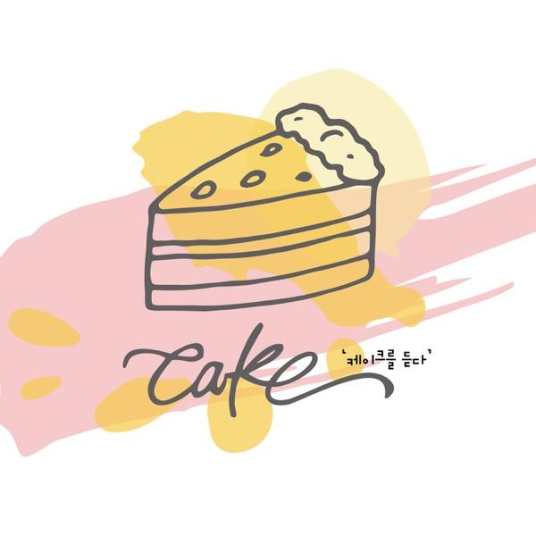 케이크를 듣다. CAKE