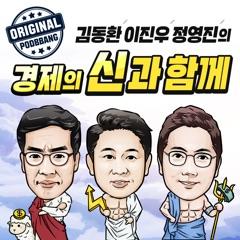 김동환 이진우 정영진의 신과함께