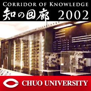 「知の回廊」2002