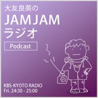 KBS京都 大友良英のJAMJAMラジオ podcast
