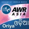 AWR: Oriya / Odia / Sambalpuri ଓଡ଼ିଆ