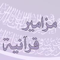 مزامير قرآنيه