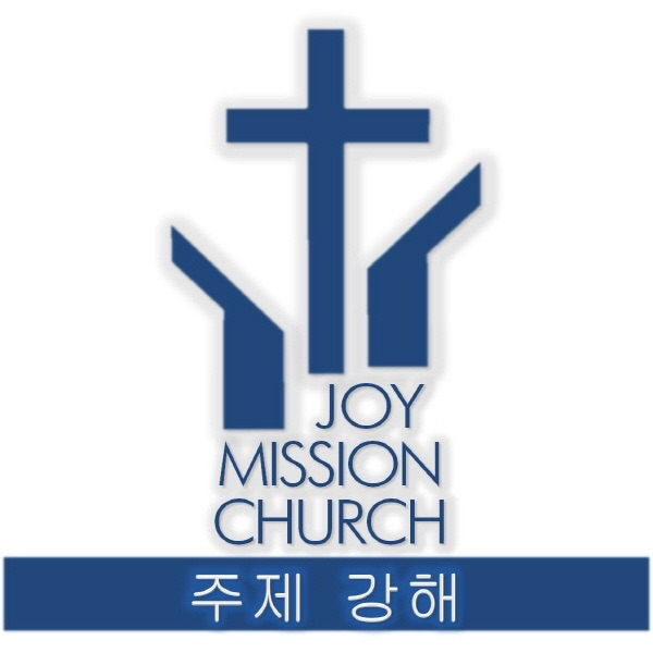 성경 주제 설교 - 벧샬롬 교회 PODCAST (김형익 목사)