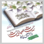 Cover image of Seerat-e-Sahabiyyat