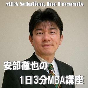 1日3分MBA講座@MBA Radio Station