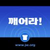 JW: 깨어라! (gKO MP3) podcast