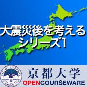 京都大学シンポジウム    シリーズ『大震災後を考える』-安全・安心な輝ける国づくりを目指