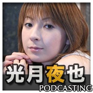 ややスタイル -Yaya Style Podcasting-