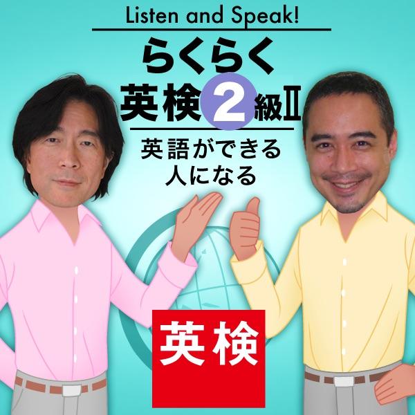 Listen and Speak! らくらく英検2級 Ⅱ : 英検 | 日本英語検定協会