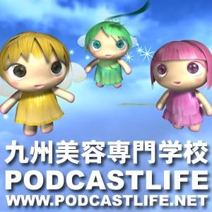 九州美容専門学校|PodcastLife