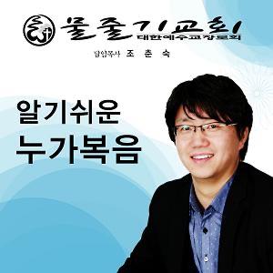 알기쉬운 누가복음 강해(video) - 물줄기교회 한형섭 목사 | 2012년