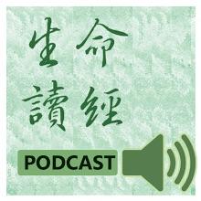 生命讀經行動數位廣播Podcast
