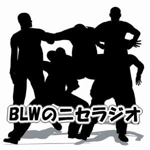 BLWのニセラジオ