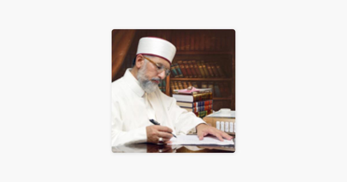 Milad-e-Mustafa S A W Speeches by Dr Tahir-ul-Qadri on Apple Podcasts