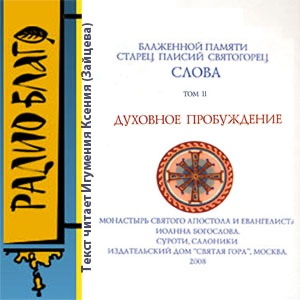 Старец Паисий Святогорец. Том II.