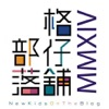 部落格仔舖 2014 - Podcasting HK