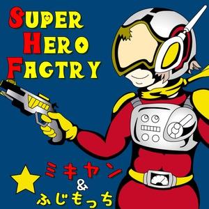 スーパーヒーローファクトリー ~特撮・アニメ・漫画・ご当地ローカルヒーローを熱く語