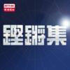 鏗鏘集 - RTHK.HK
