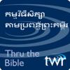 សិក្សាតាមប្រព័ន្ធព្រះគម្ពីរ - @ ttb.twr.org/khmer - Thru the Bible Khmer