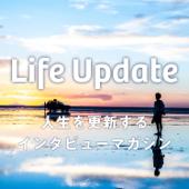 Life Update(旧「キクマガ」)