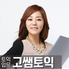 [단어암기방송]강남YBM 파워토익2로 론칭했습니다.
