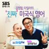 김영철, 타일러의 진짜 미국식 영어-김영철의 파워FM - SBS