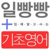 일빵빵 입에 달고 사는 기초영어 - 토마토출판사