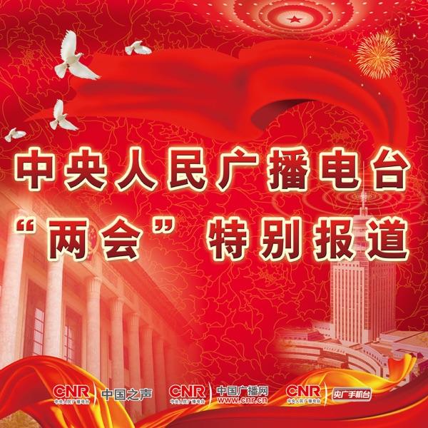 做客中央台 – 中国之声新媒体