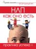 Егор Булыгин - НЛП как оно есть artwork