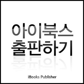 아이북스 출판하기 book