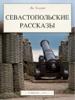 Leo Tolstoy & Serg Anashkevich - Севастопольские рассказы artwork