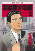加治隆介の議(02)