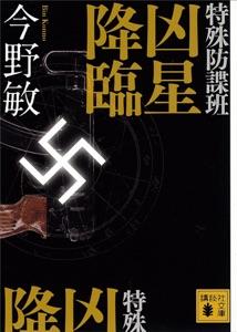 特殊防諜班 凶星降臨 Book Cover