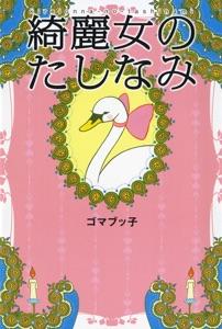 綺麗女のたしなみ Book Cover