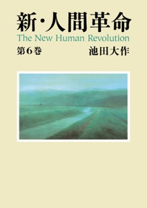 新・人間革命6 Book Cover