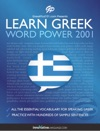 Learn Greek - Word Power 2001