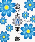 恋バナ 青 第一部 Book Cover