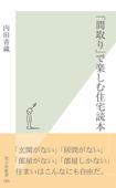 「間取り」で楽しむ住宅読本 Book Cover