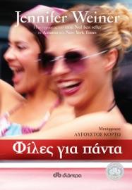 Φίλες Για Πάντα PDF Download