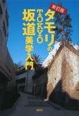 新訂版 タモリのTOKYO坂道美学入門 Book Cover
