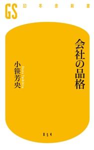 会社の品格 Book Cover