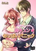胸キュン☆おっぱいパニック Book Cover