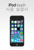 Apple Inc. - iOS 7.1용 iPod touch 사용 설명서 artwork