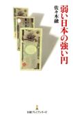 弱い日本の強い円 Book Cover