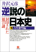 逆説の日本史 01 古代黎明編/封印された「倭」の謎