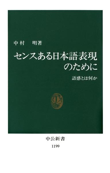 センスある日本語表現のために 語感とは何か