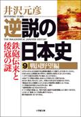 逆説の日本史 09 戦国野望編/鉄砲伝来と倭寇の謎