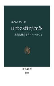 日本の教育改革 産業化社会を育てた130年 Book Cover